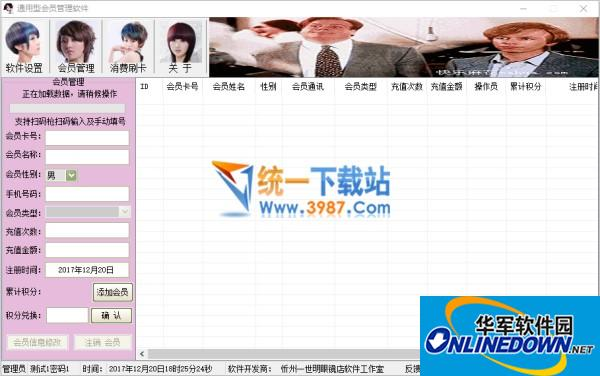 通用型会员管理系统  1.0 中文免费版