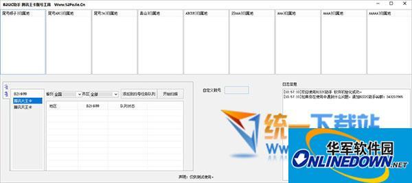 B2I2C助手腾讯王卡靓号工具  v1.0 绿色版
