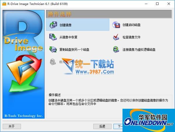 磁盘备份工具(R-Drive Image)  v6.1.6109 中文特别版