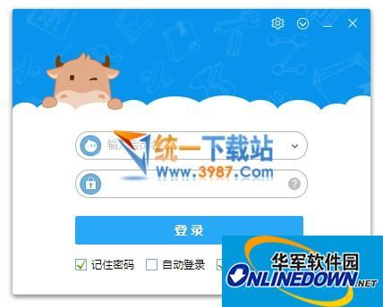 淘宝千牛电脑版  6.03.03N 官方PC版
