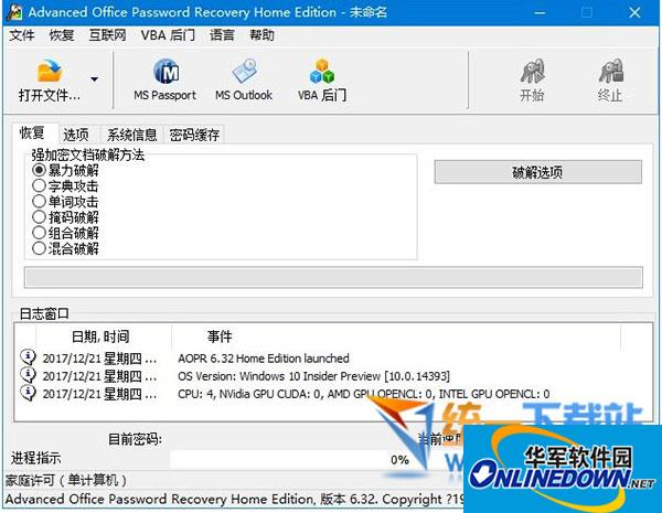 Office密码获取工具(Advanced Office Password Recovery)