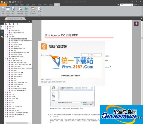 Foxit Reader(福...