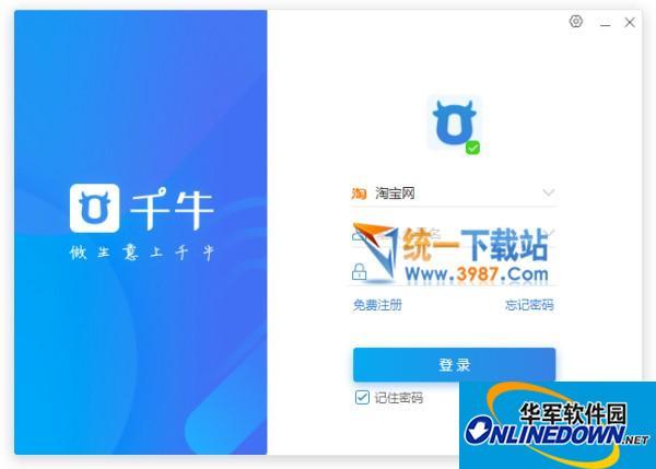 淘宝千牛卖家版下载绿色版  v6.03.03N 优化精简版