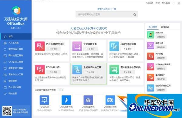 万彩办公大师OfficeBox  v3.0.1 官方版
