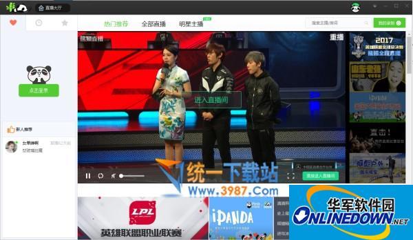 熊猫tv直播2018
