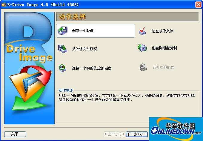windows备份工具R-Drive Image