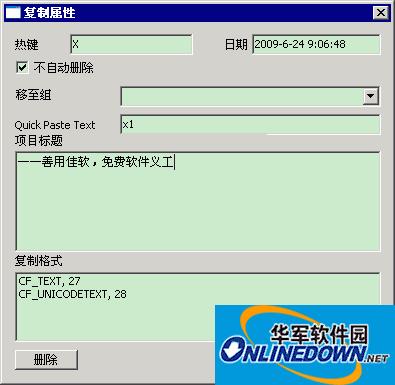 Windows剪贴版工具(Ditto)