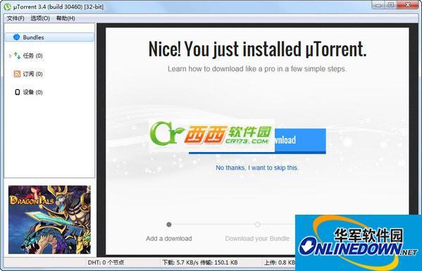 μTorrent BT下载软件