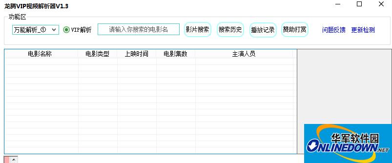 龙腾VIP视频解析器v1.3版
