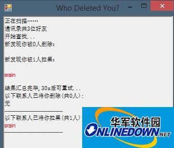 微信被拉黑被删除次数检测工具