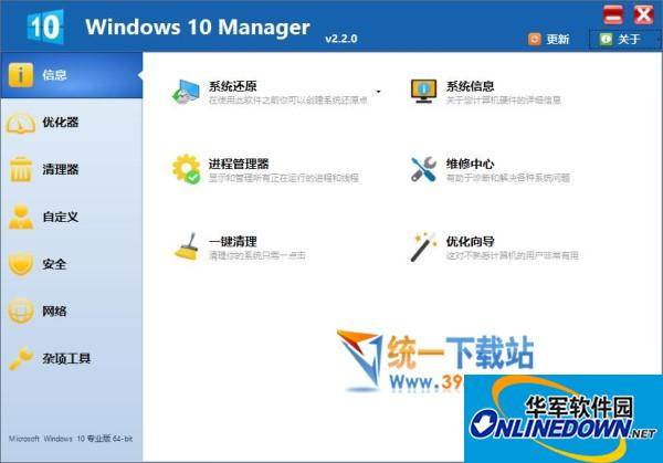 Windows 10 Manager(win10系统管家)
