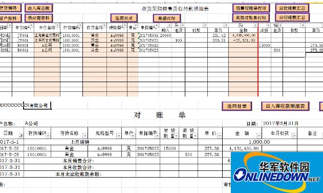 Excel存货进销存系统(适用Excel2007&2010版本)