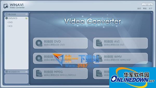 Winavi video converter视频转换大师