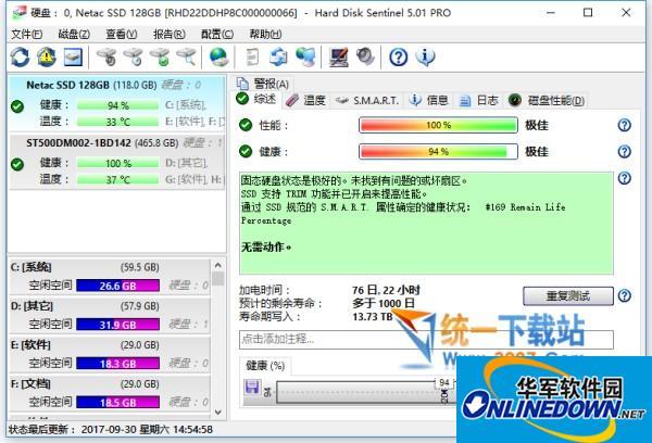 Hard Disk Sentinel Pro硬盘修复工具