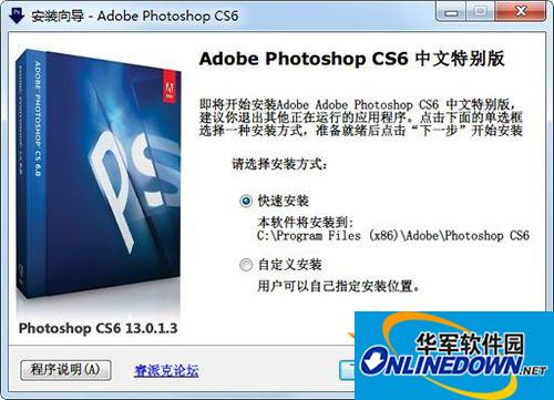 Adobe Photoshop cs6 中文特别版(x32/x64)