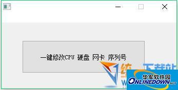 一键修改CPU硬盘网卡序列号工具  v2018 绿色版