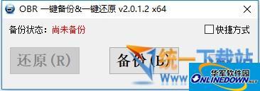 OBR一键备份还原  v2.0.1.2 正式版