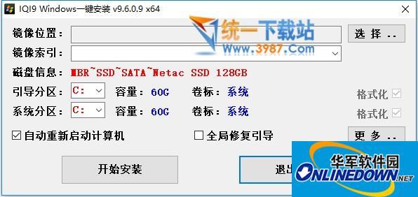 IQI9 Windows一键安装系统