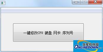 机器码一键修改软件