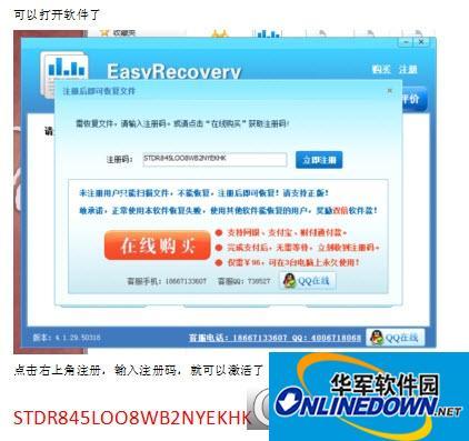easyrecovery顶尖数据恢复(含破解文件)