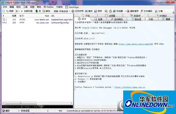 HTTP连接Debug工具Fiddler web Debugger(FD)