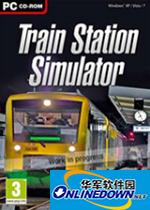 火车站模拟器3DM...