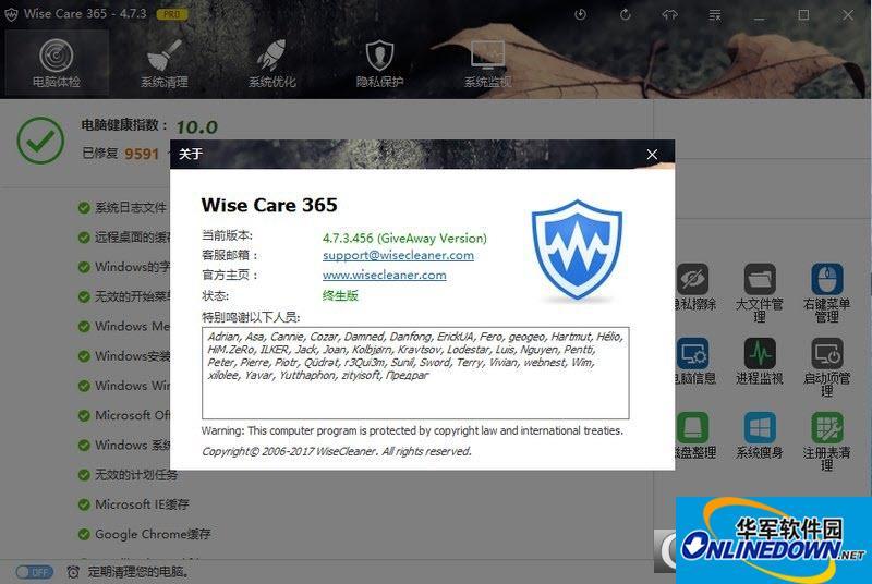 Wise care 365破解终身专业版