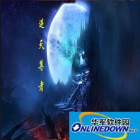 逆天尊者1.0.2 PC版