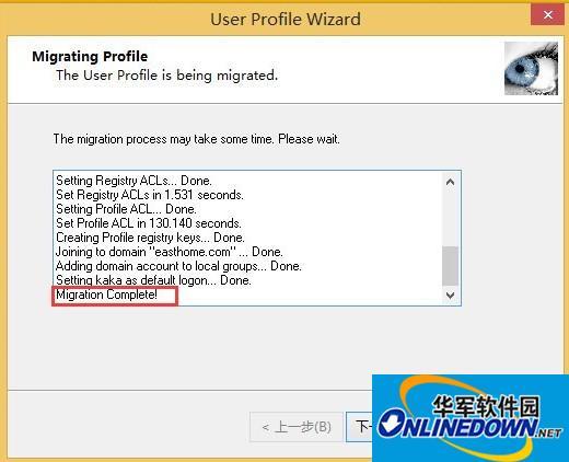 域用户迁移工具profwiz