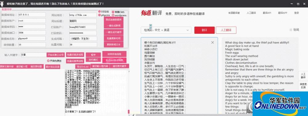 微信公众号采集二级目录生成工具