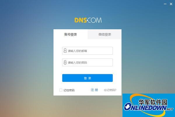 dns域名解析软件