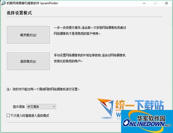 凯聪网络摄像机搜索软件  v1.0 绿色版