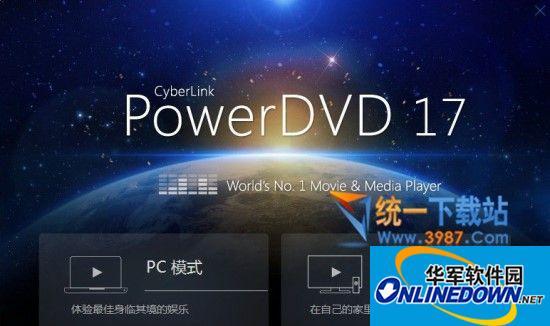 PowerDVD 17(蓝...