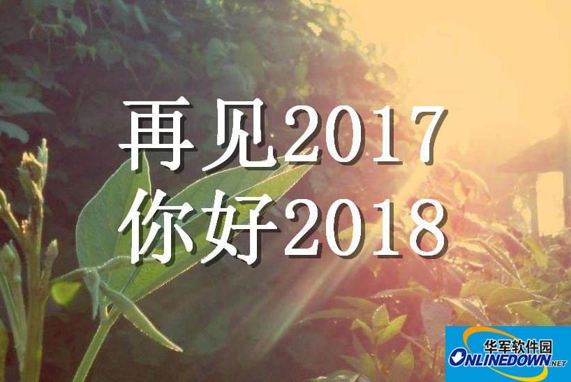告别2017迎接2018图片大全