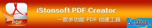 iStonsoft PDF Creator(PDF 创建工具)