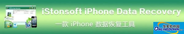 iStonsoft iPhone Data Recovery