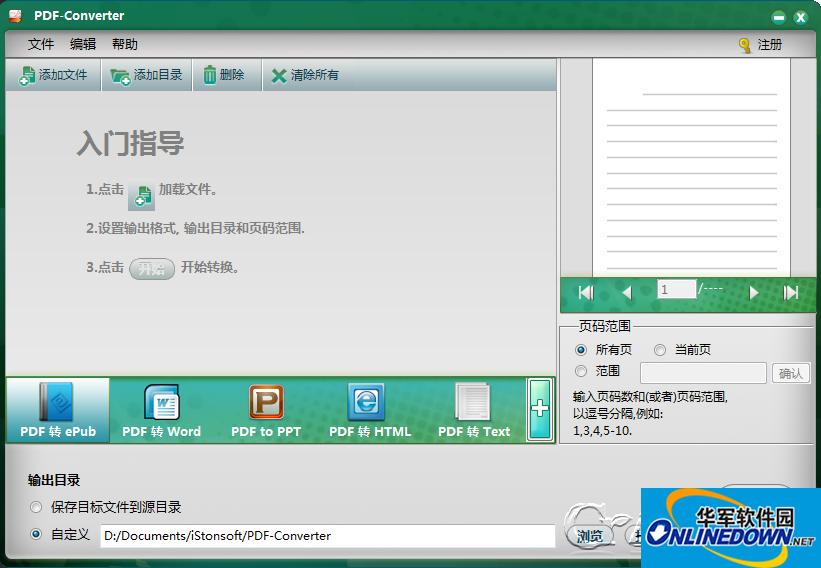 PDF文件转Word工具iStonsoft PDF Converter)
