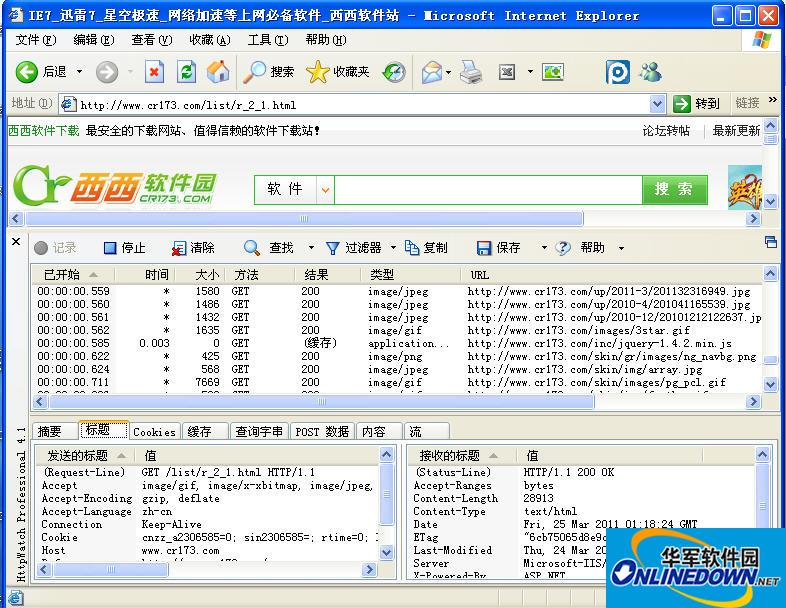 ie网页分析(HttpWatch Pro)