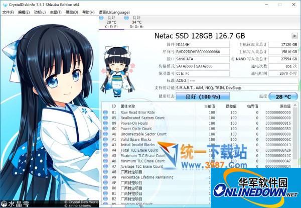 CrystalDiskInfo Shizuku Edition  v7.5.1 萌妹版