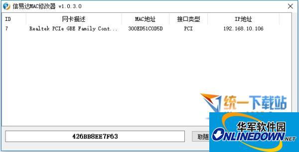 信易达MAC修改器 v1.03 绿色版