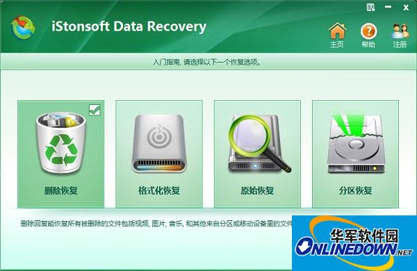 iStonsoft Data Recovery(数据恢复工具)