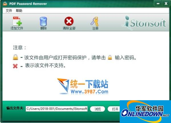 iStonsoft PDF Password Remover 2.1.31 中文版