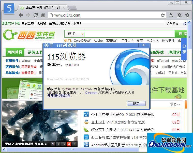 115极速浏览器