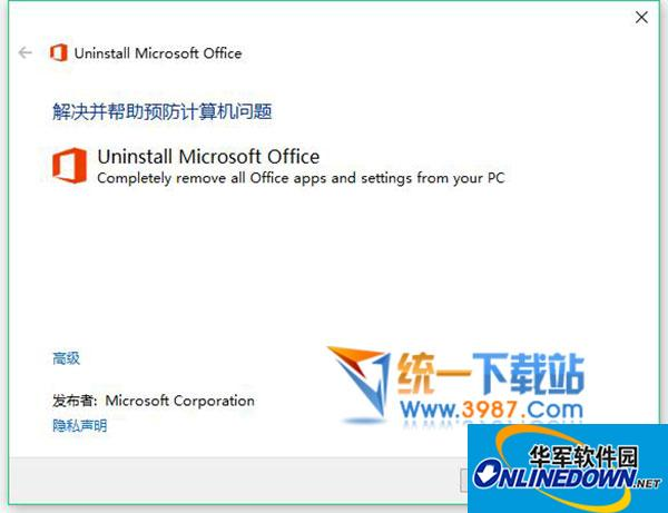 Uninstall microsoft office(office问题检测工具) 最新版