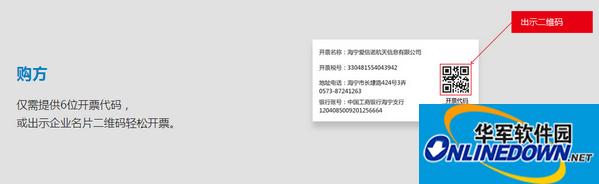 航天信息开票软件