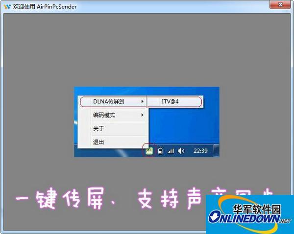 AirPinPcSender(传屏软件)