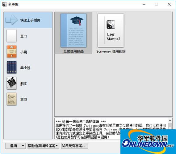Scrivener汉化补丁
