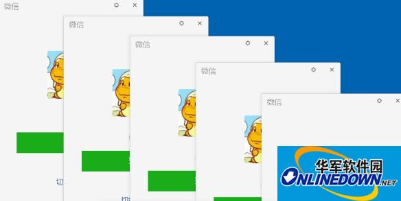 WeChat电脑端多开器