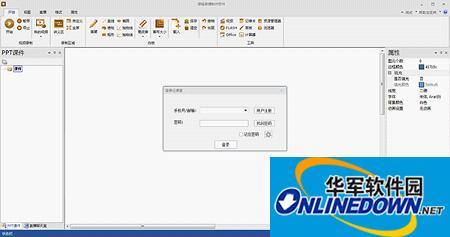 益教课程录制软件