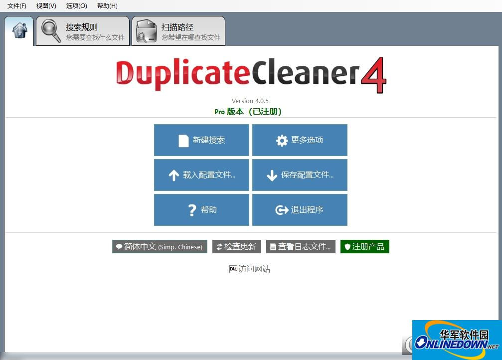 顶级重复文件搜索工具Duplicate Cleaner Pro版